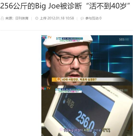 42岁韩国歌手减肥后严重反弹,体重逾640斤致心功能衰竭(图4)