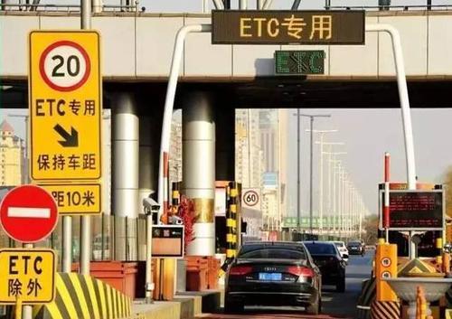 人民日报三问高速公路收费新情况:用了ETC为何更堵更贵?