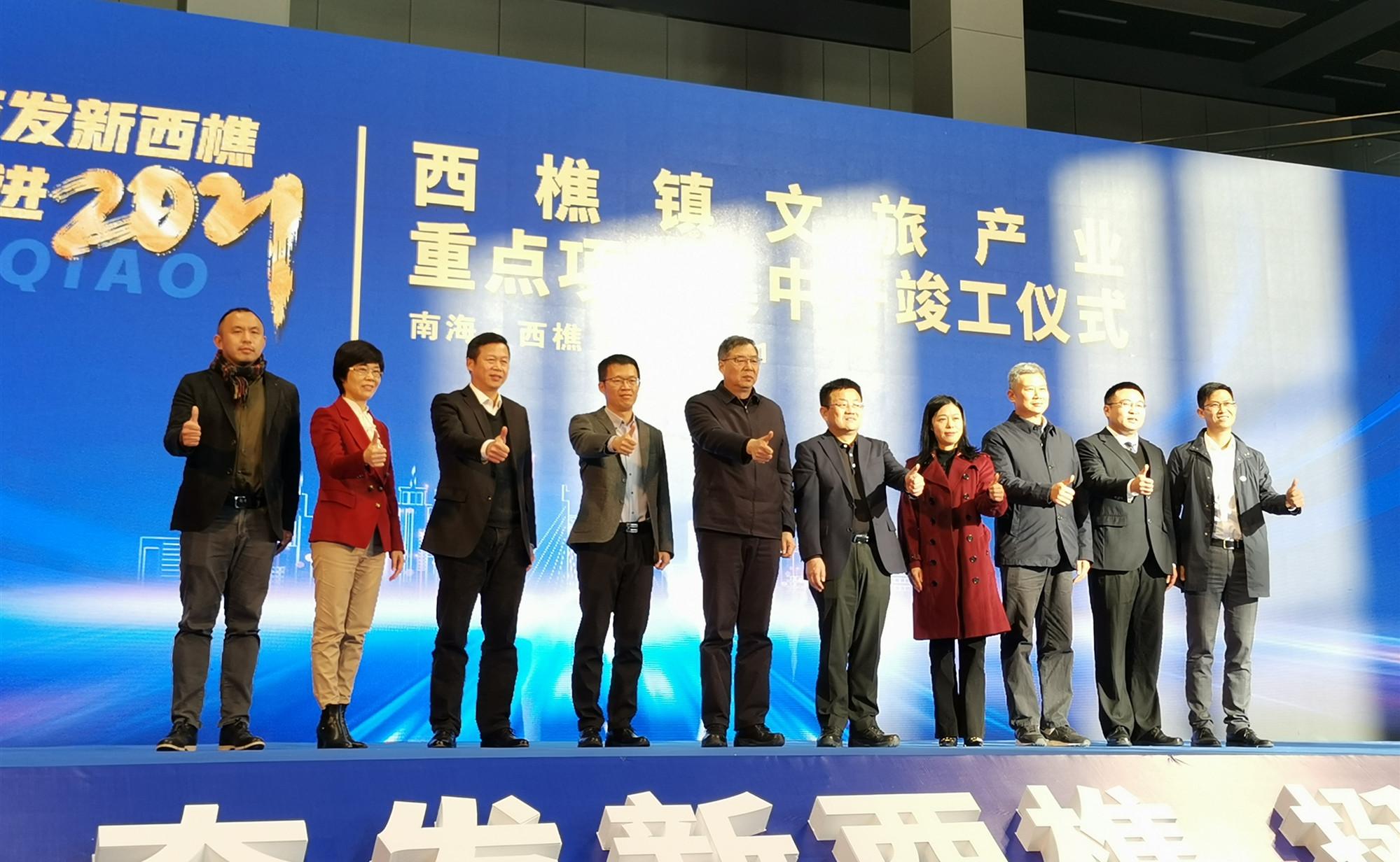 12月31日,西樵镇举行重点项目集中开竣工仪式