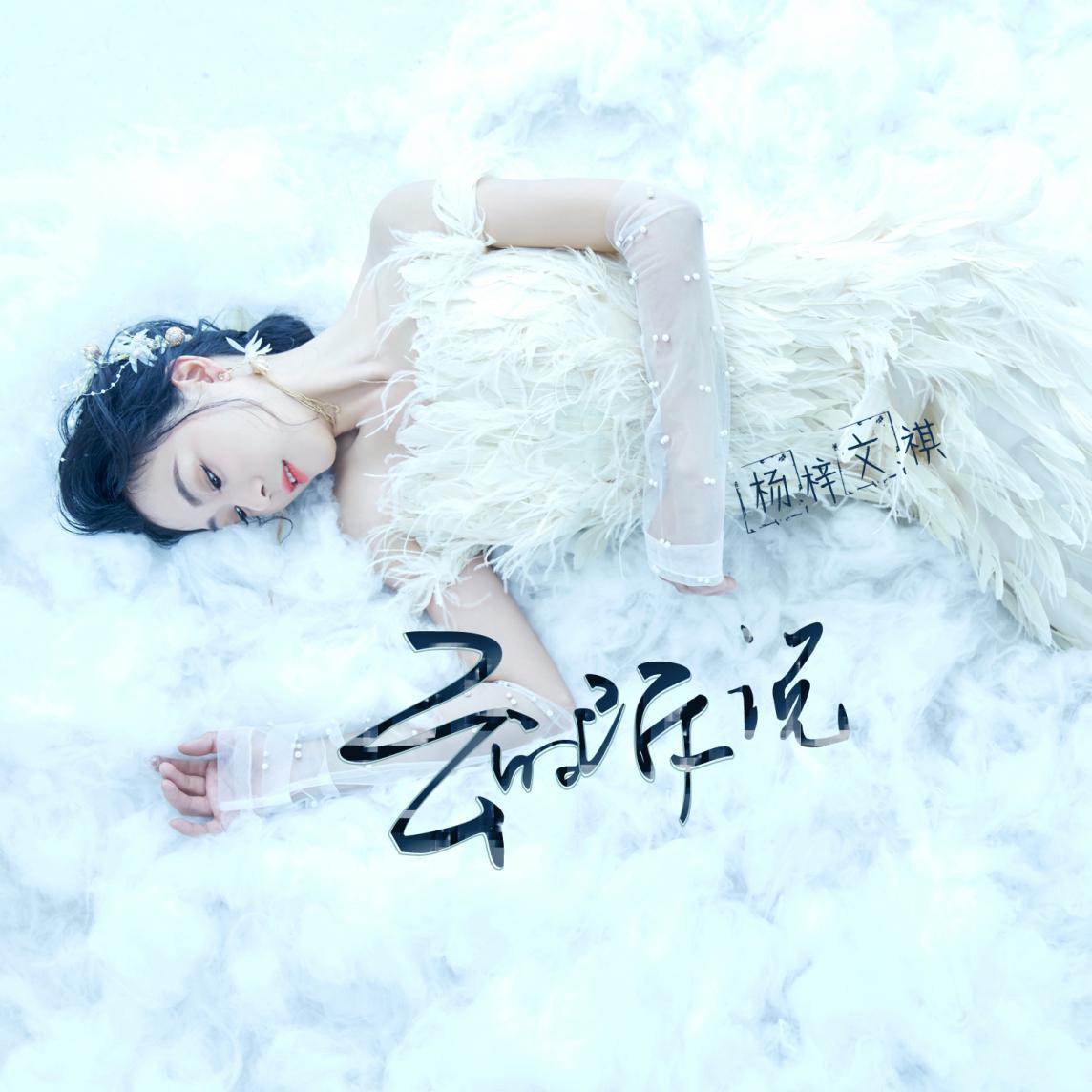 杨梓文祺推出新歌《云的诉说》 唯美旋律迎接2020