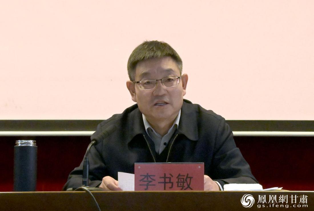 甘肃省供销联社党委书记、理事会主任李书敏在全面从严治社工作会议上讲话 肖刚 摄