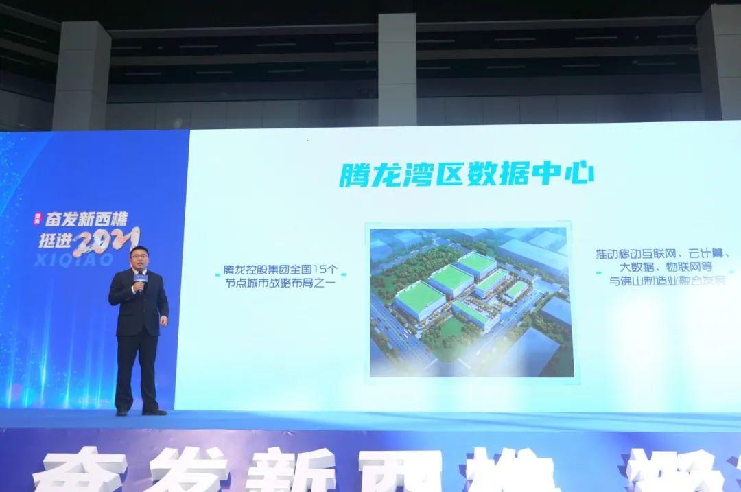西樵镇党委副书记、镇长杨明介绍项目情况。