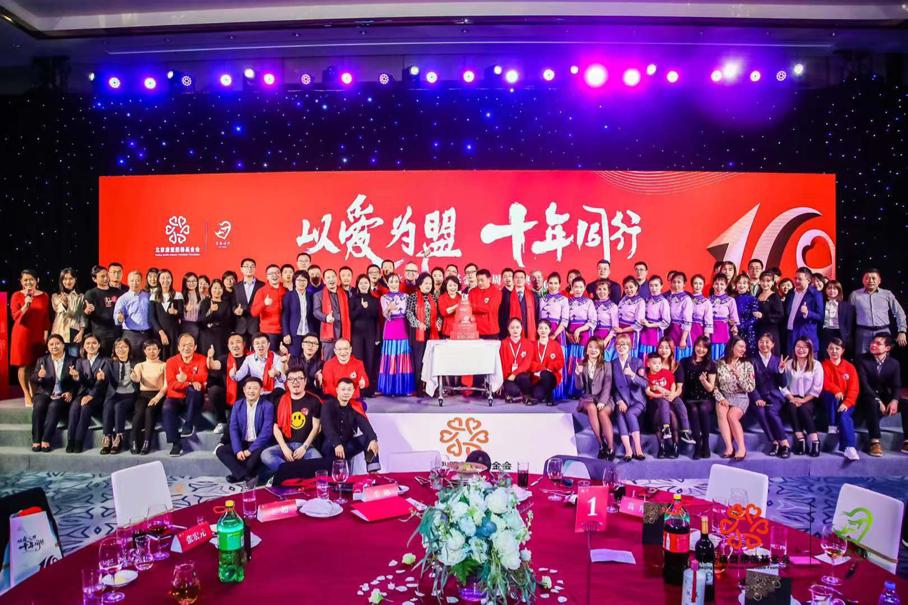 (北京康盟慈善基金会十周年庆典合影)