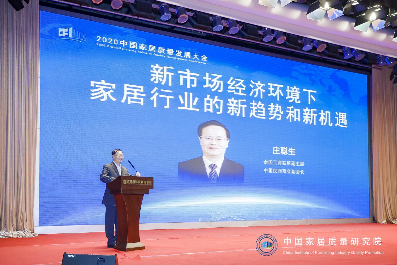 全国工商联原副主席、中国民间商会副会长 庄聪生