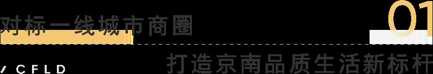 华夏幸福固安首个大型商业综合体举行开工仪式