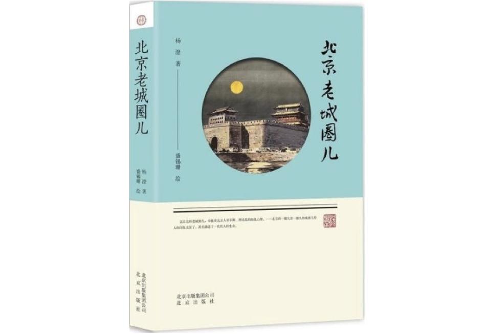 """听年逾八旬的""""漂二代"""",讲""""用梦堆积起来""""的老北京"""