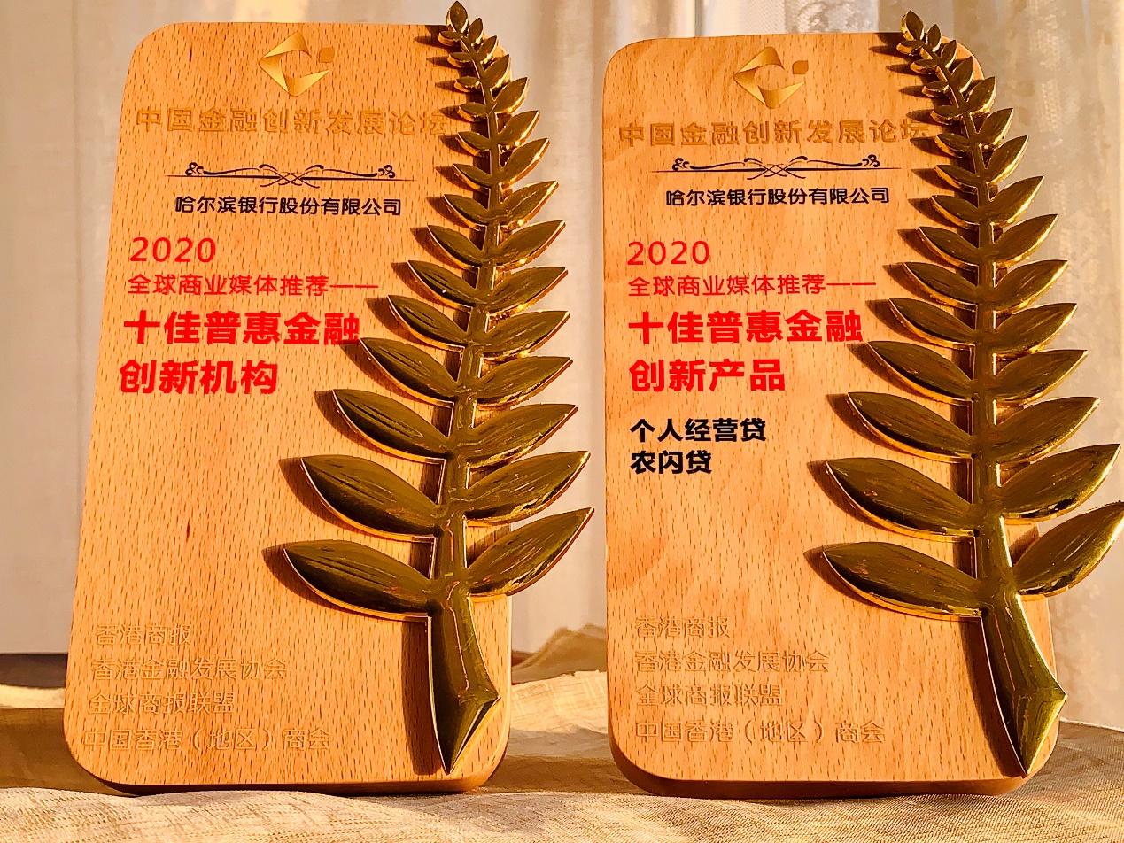 """哈尔滨银行岁末再揽""""2020中国金融创新发展论坛""""三项大奖"""