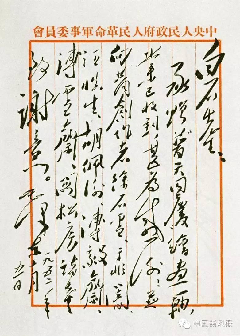 △ 1952年10月5日毛泽东写给齐白石的信