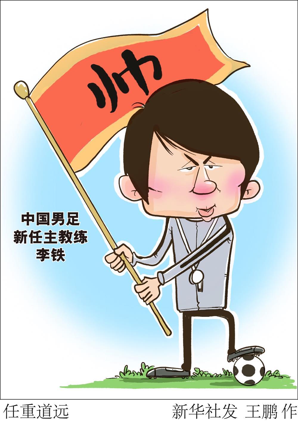 为什么国足主帅是李铁?中国足协秘书长详细解析