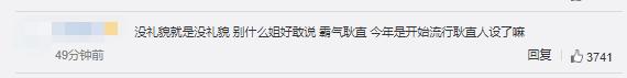 与范丞丞冲突不断,赵小棠节目中途扬言要罢录
