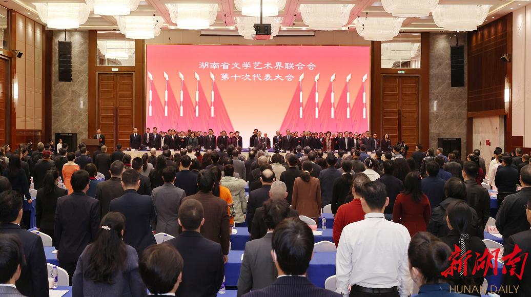 (12月29日上午,省文学艺术联合会第十次代表大会在长沙开幕。湖南日报记者 赵持 摄)