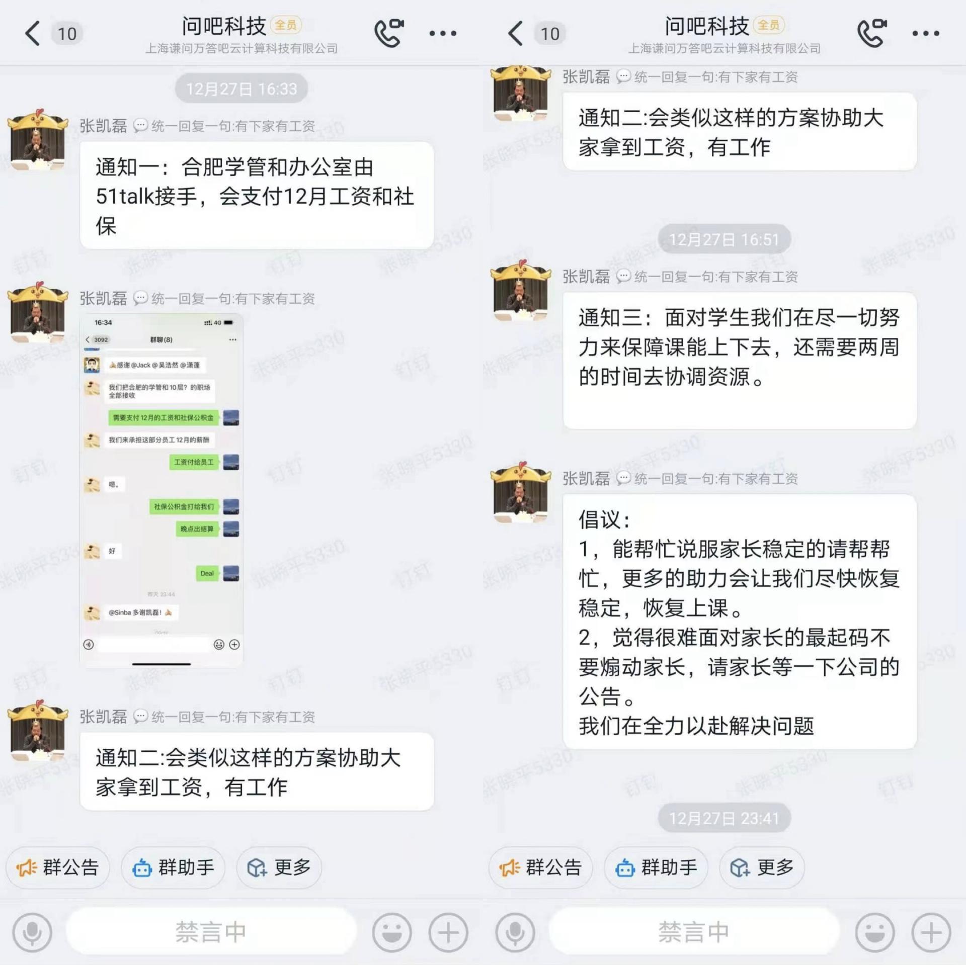 张凯磊在公司办公群聊中回应