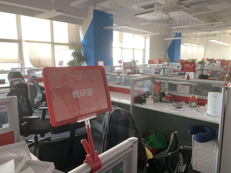 12月29日,学霸君北京总部,已空无一人