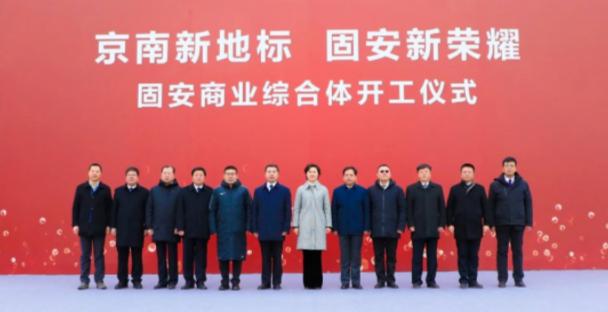 華夏幸福固安首個大型商業綜合體舉行開工儀式
