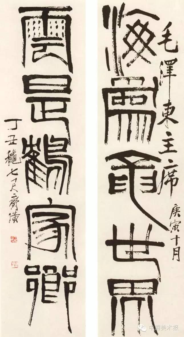 △ 齐白石赠送毛泽东的书法作品