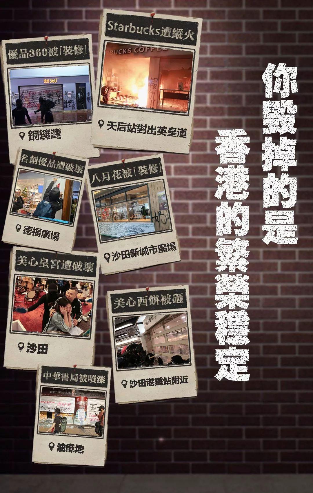 """人民日报:_""""黄色经济圈""""是香港经济文明之耻"""