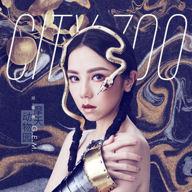 G.E.M.邓紫棋新专辑《摩天动物园》上线 强势在酷狗完