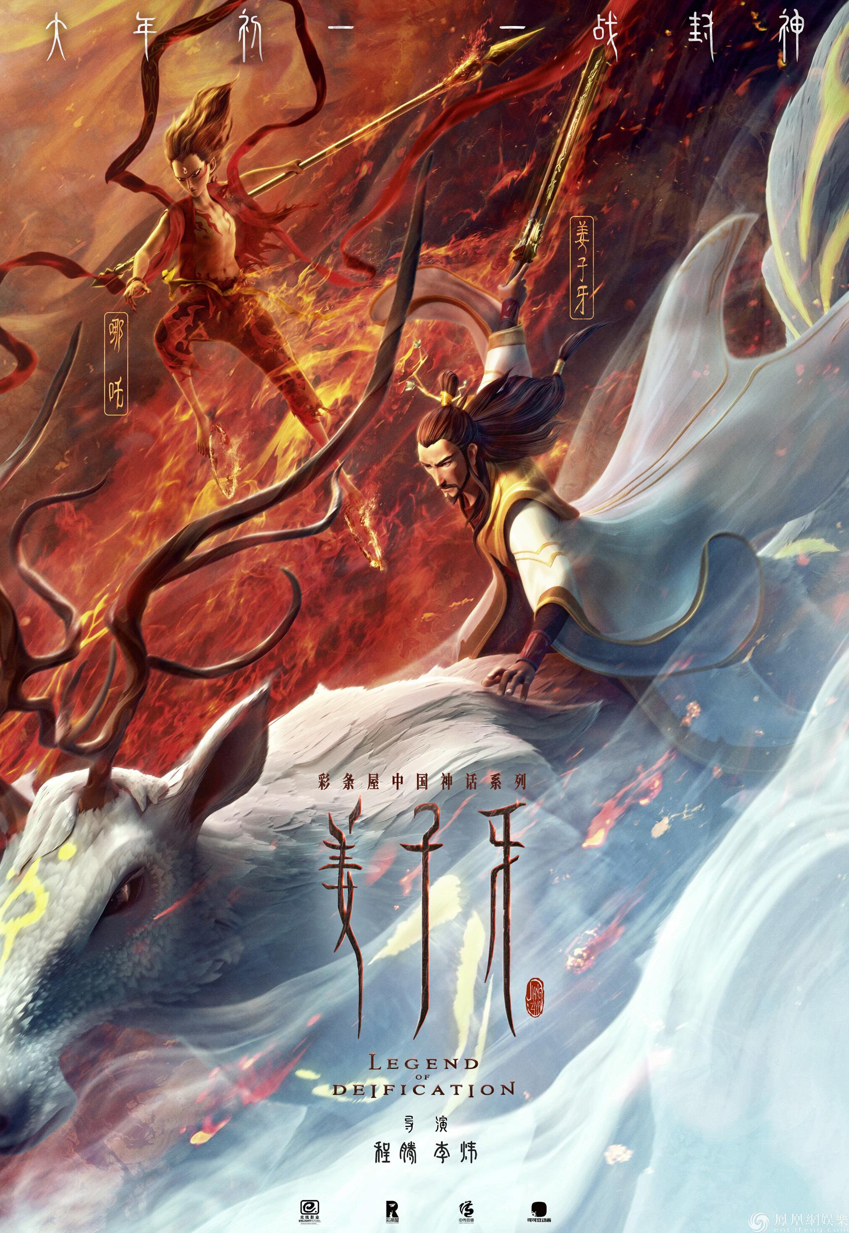 《姜子牙》X《哪吒之魔童降世》 英雄接力一战开年