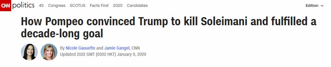 击杀苏莱曼尼是蓬佩奥的主意 他10年前就想这么干
