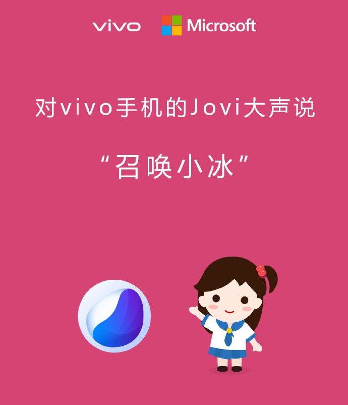 """vivo手机新功能上线:可对Jovi大声说""""召唤小冰"""" ,还可体验全新技能""""美食达人"""""""