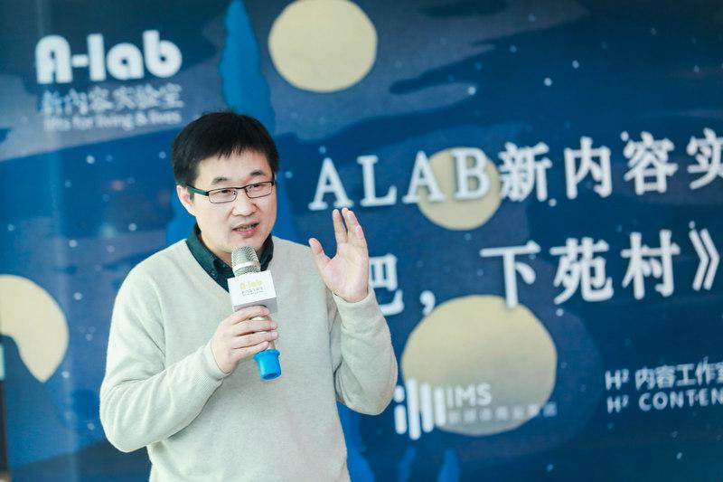 ALAB连络洪晃推出首部素颜的歌词视频日志《来吧,下苑村》