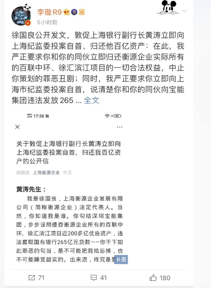烂尾楼 上海银行被举报向宝能违规放贷背后:举报人股份被冻结 纠纷项目曾为烂尾楼