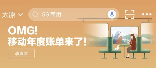 你和谁通话次数?中国移动发布2019年度账单