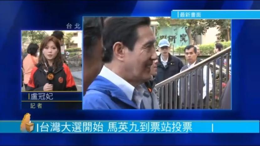 马英九现身投票站,微笑招手显轻松