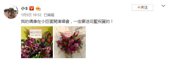 """小S為蔡依林送花籃 """"巨星Jolin""""字樣小到看不見"""