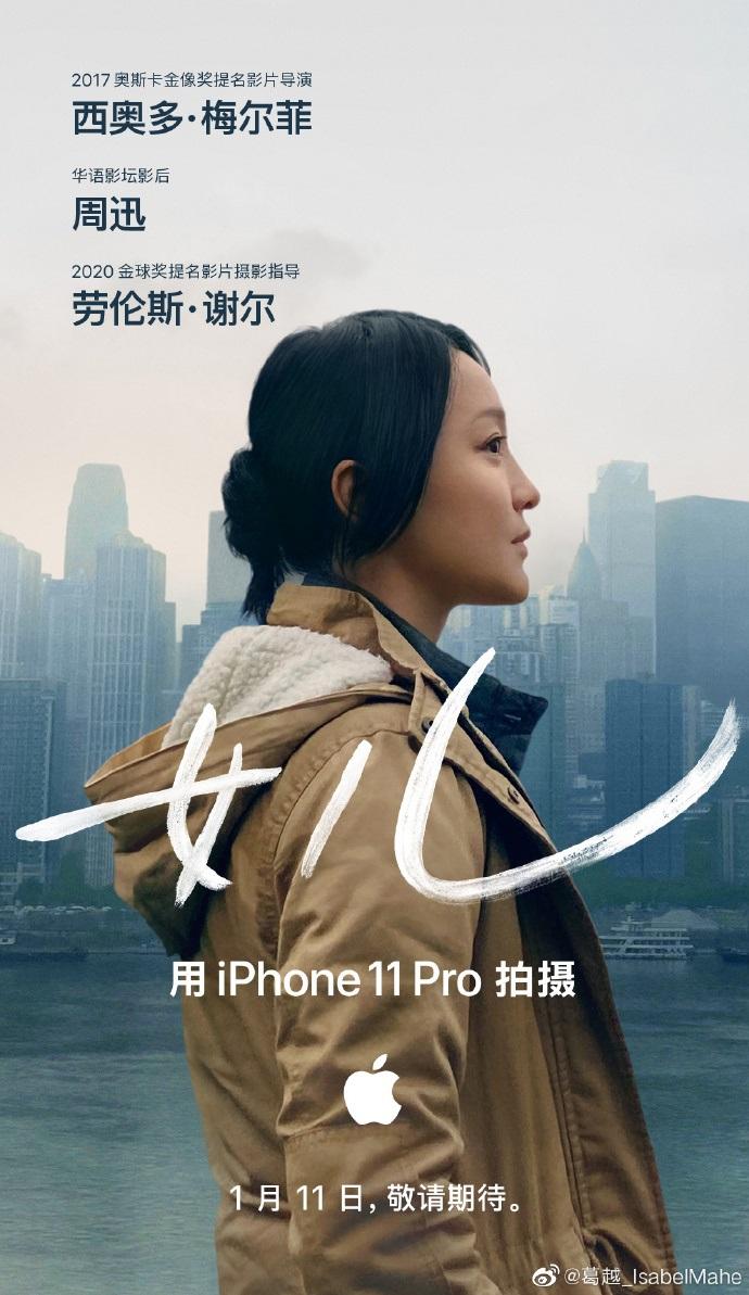 苹果官宣2020新春大片《女儿》,敬请期待:周迅主演,iPhone 11 Pro拍摄