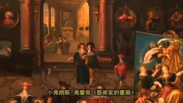 欧洲王室珍藏画作走进国博 昔日画廊盛景让人惊讶