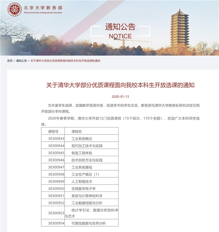清华北大互相开放部分本科课程,《人工智能技术》开放在列