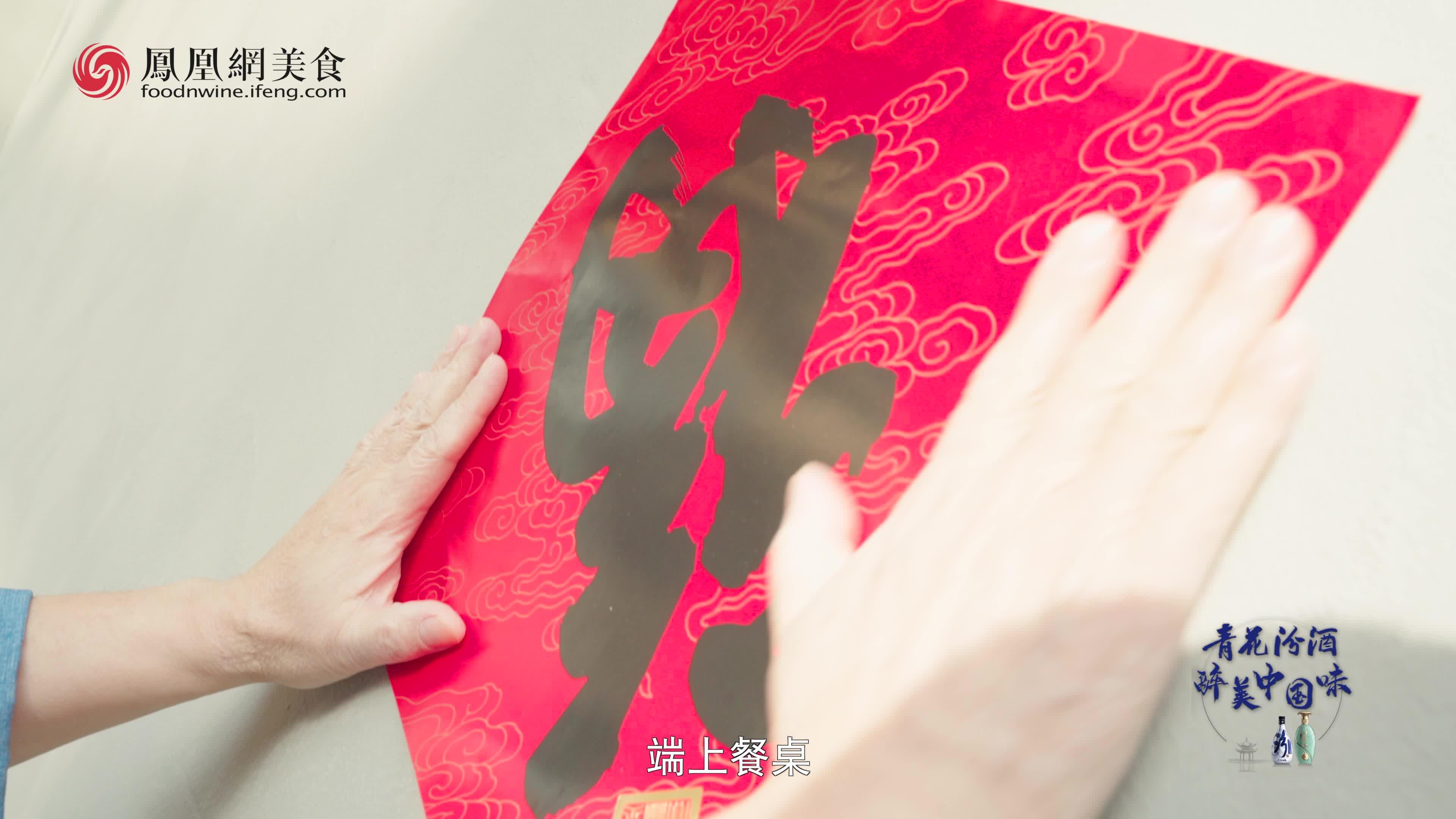 醉美中国味之年夜饭指南|葱烧海参
