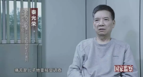 被控受贿近2400万 云南省委原书记秦光荣当庭认罪