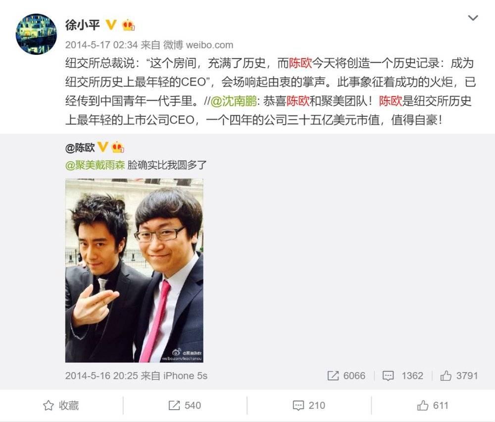 34岁陈欧一家近照,中国最帅CEO,身家过亿,却活的像个网红