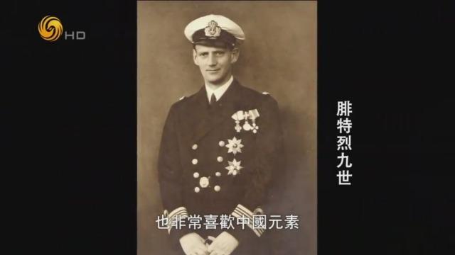 丹麦皇室疯狂痴迷中国文化 国王变古惑仔身上纹龙