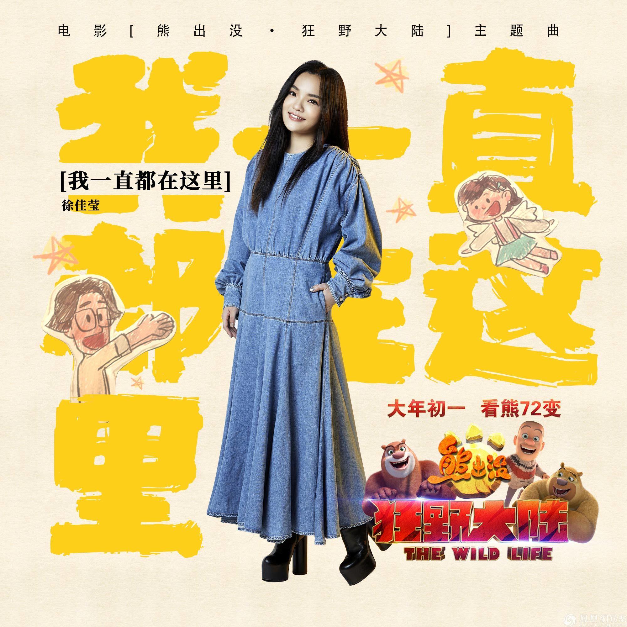 《熊出沒·狂野大陸》曝徐佳瑩主題曲MV 父女情引共鳴