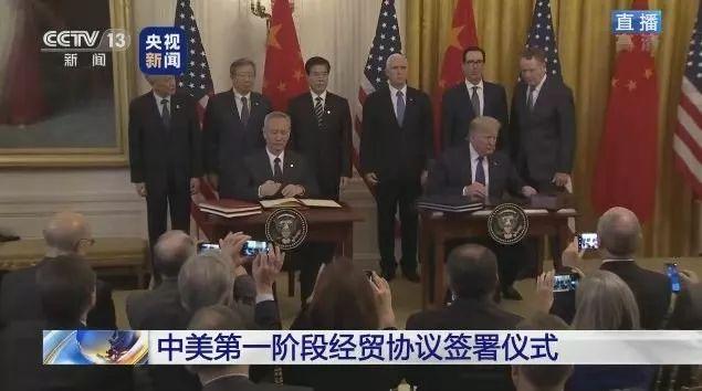 中美第一阶段经贸协议背后的三个数字