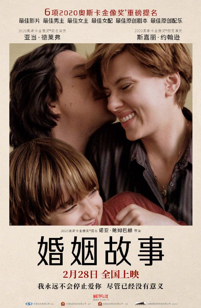 《婚姻故事》發布內地定檔海報 2月28日上映