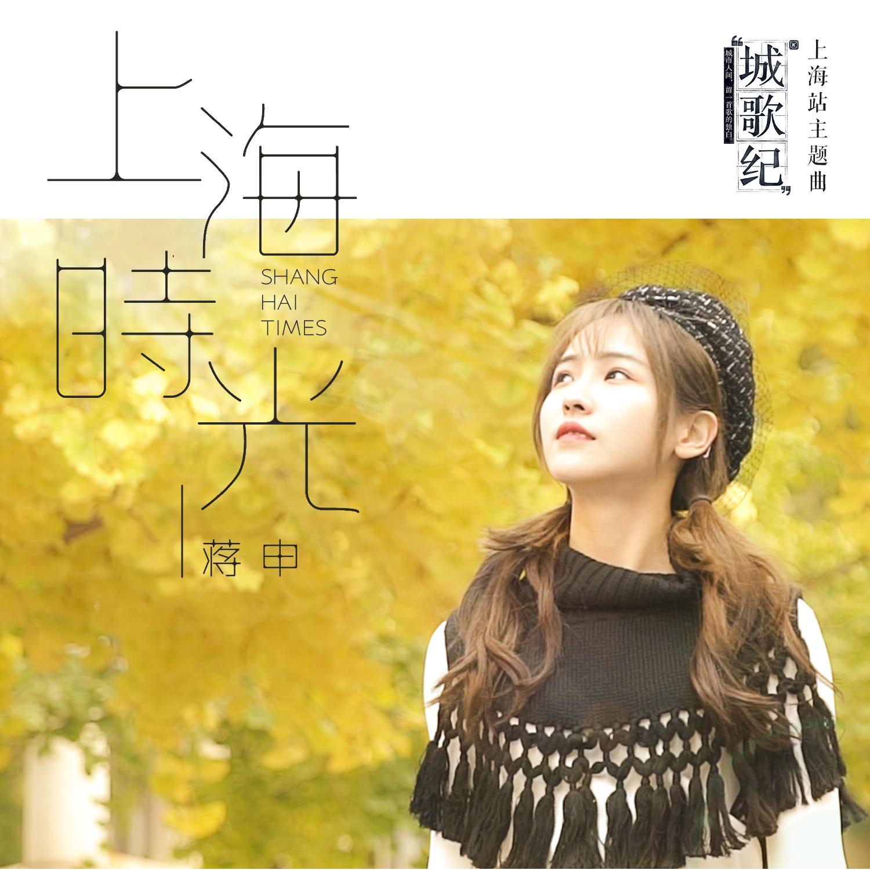 蒋申最新单曲《上海时光》上线,动人歌声唱响《城