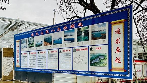 农夫山泉武夷山取水事件:公司利益