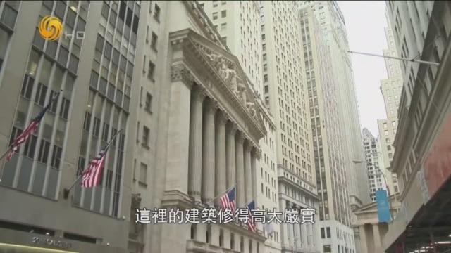 """筑梦空间:美国财富集中地""""华尔街""""的前世今生"""