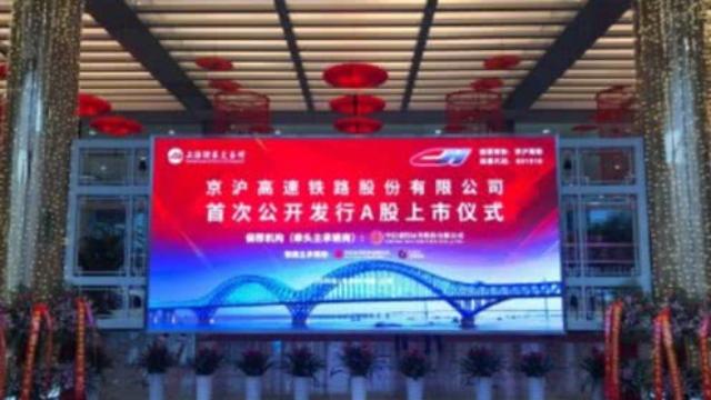 """中国高铁第一股""""京沪高铁""""挂牌上市 每股发行价4.88元"""