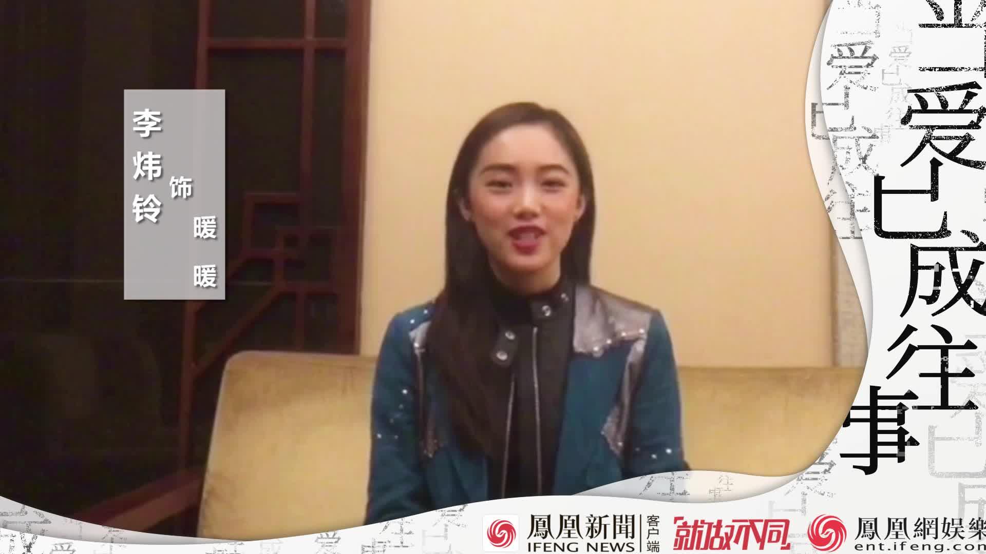 音乐剧《当爱已成往事》演员李炜铃送来新年锦鲤祝福