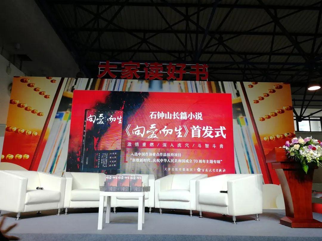 激情重燃:石钟山长篇《向爱而生》新书首发式在京举办