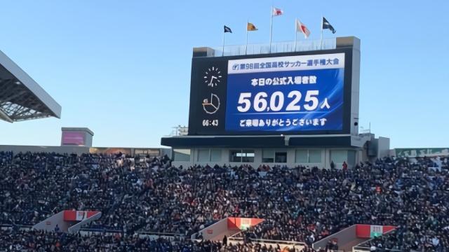 56025人见证神奇翻盘!日本高中足球联赛决赛现场令人羡慕