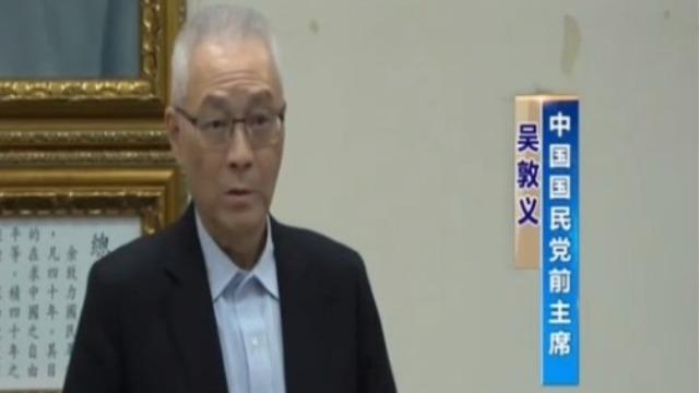 台湾地区2020选举国民党大败 国民党通过吴敦义请辞案