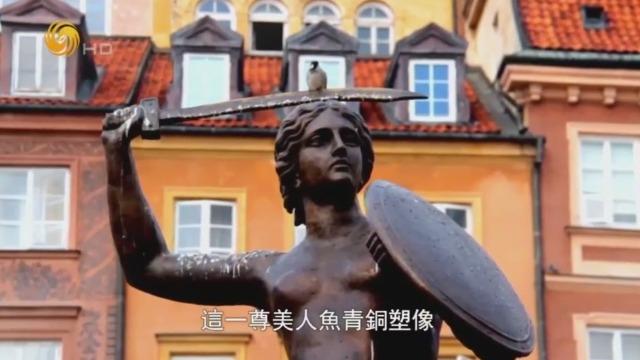 波兰华沙这座城市背后的故事您知道吗?这有关美人鱼