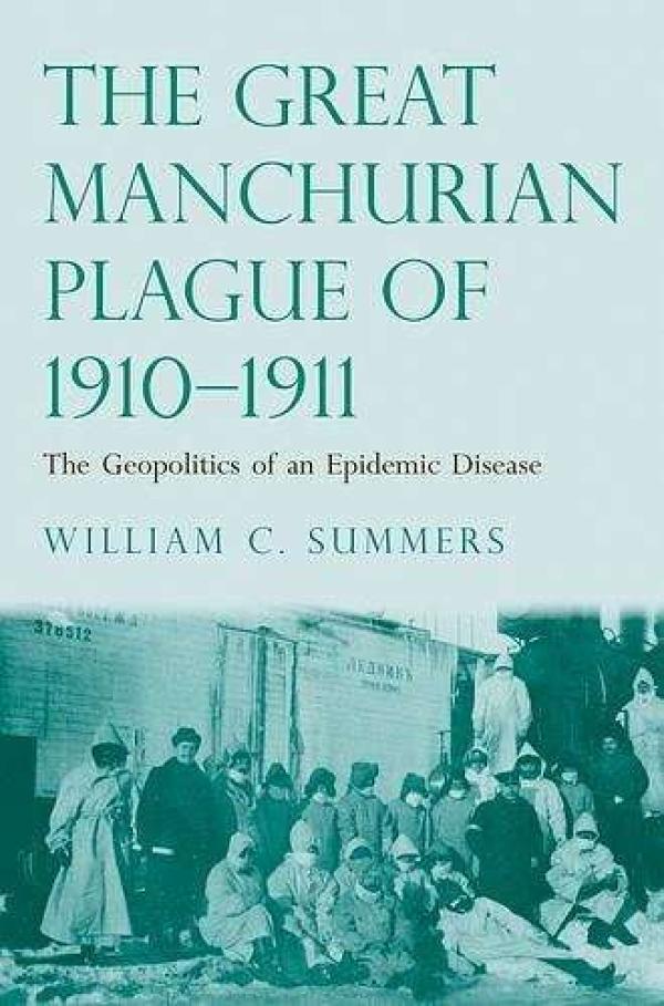 对抗疾病的历史:医学史家如何讨论疫病