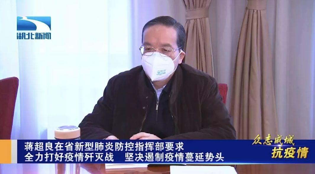 湖北省委书记、省长的除夕日